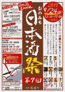 2017おのみち日本酒祭のサムネイル